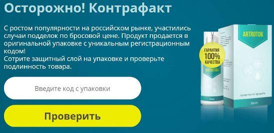 artrotok купить в Жезказган